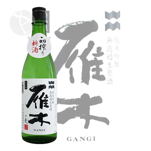 雁木 初搾り新酒 純米吟醸 無濾過生原酒 ノ弐 720ml がんぎ