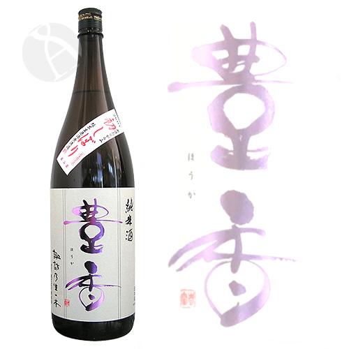 豊香 新酒 初しぼり 純米生原酒 無濾過おりがらみ 1800ml 生酒 ほうか