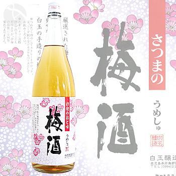 彩煌の梅酒(さつまの梅酒) 720ml :さいこうのうめしゅ