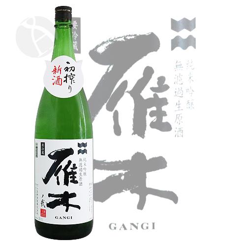 雁木 初搾り新酒 純米吟醸 無濾過生原酒 ノ弐 1800ml がんぎ