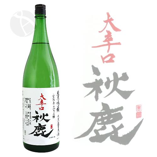 秋鹿 純米吟醸 大辛口 無濾過生原酒 1800ml あきしか