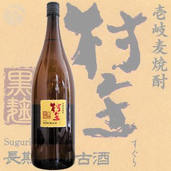 壱岐麦焼酎 村主 白麹黒麹 長期貯蔵古酒 25度 1800ml :いきむぎしょうちゅう すぐり