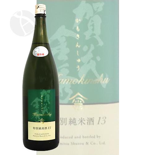 賀茂金秀 特別純米 13 生原酒 1800ml かもきんしゅう