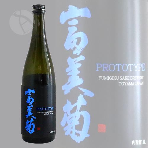 富美菊 PROTOTYPE AQUA 純米吟醸 生酒 プロトタイプ アクア 720ml ふみぎく