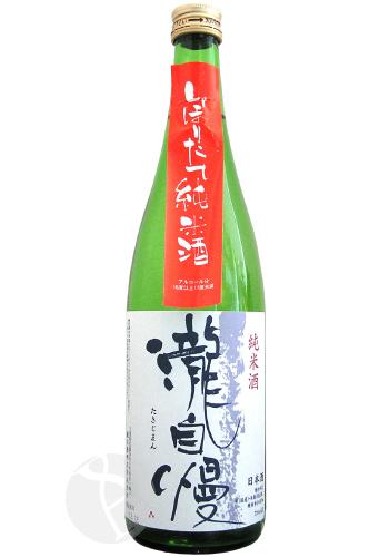 瀧自慢 純米しぼりたて 生酒 720ml たきじまん