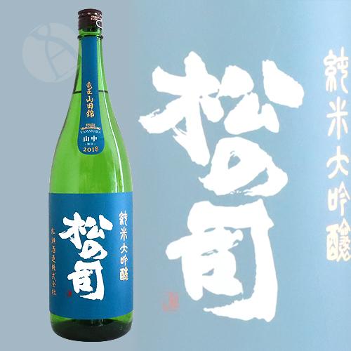 松の司 純米大吟醸 竜王山田錦 土壌別仕込 山中 1800ml まつのつかさ やまなか