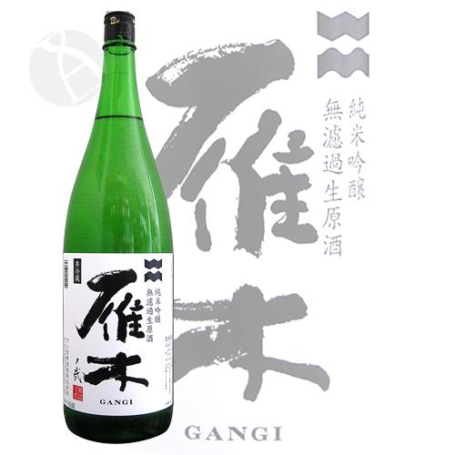 雁木 純米吟醸 無濾過生原酒 ノ弐 1800ml がんぎ