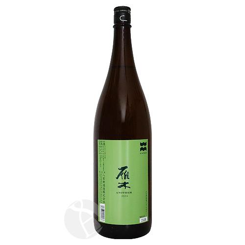 雁木 ANOTHER 2021 純米吟醸酒 1800ml がんぎ アナザー