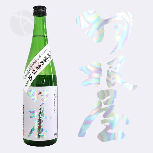 羽根屋 純米吟醸 富の香 生原酒 720ml はねや