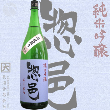 惣邑 純米吟醸 羽州誉 斗瓶取り 1800ml :そうむら うしゅうほまれ