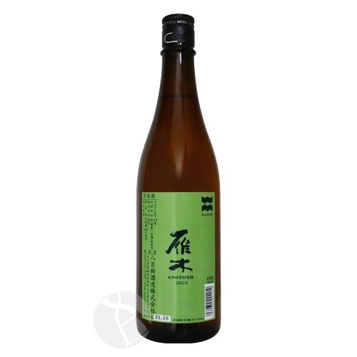 雁木 ANOTHER 2021 純米吟醸酒 720ml がんぎ アナザー