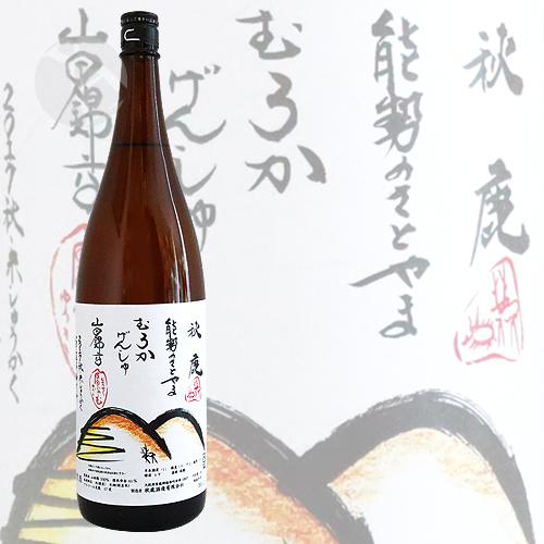 秋鹿 純米吟醸 能勢山田錦 原田ファーム 火入原酒 1800ml あきしか