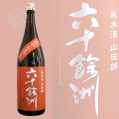 六十餘洲 純米酒 山田錦 ひやおろし 1800ml ろくじゅうよしゅう