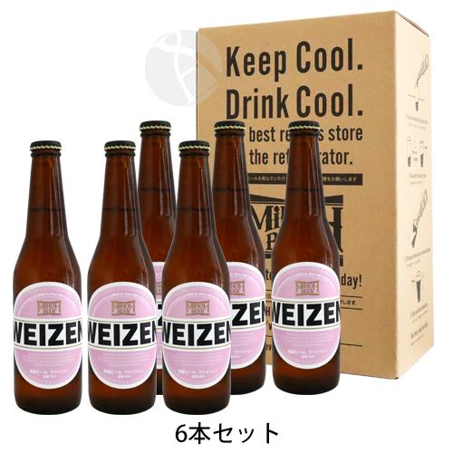 【クール便配送】≪地ビール≫ 箕面ビール ヴァイツェン 330ml×6本セット(専用化粧箱入り)