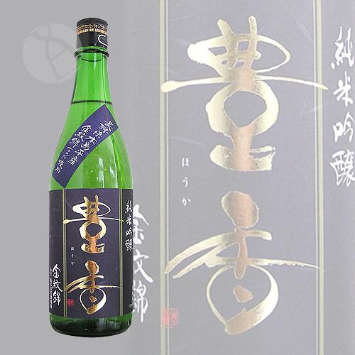 豊香 純米吟醸 金紋錦 720ml ほうか