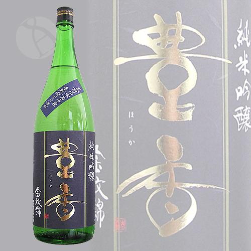 豊香 純米吟醸 金紋錦 1800ml ほうか