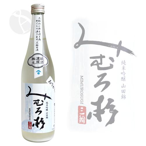 みむろ杉 純米吟醸 山田錦 無濾過生原酒 おりがらみ 720ml みむろすぎ