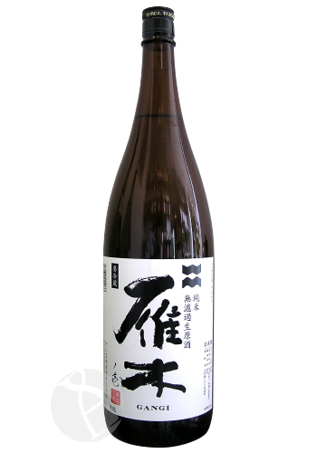 雁木 純米 無濾過生原酒 ノ壱 1800ml がんぎ