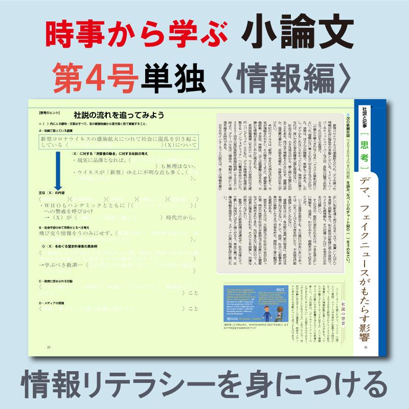 時事から学ぶ 小論文 添削指導付 第4号(2020年9月刊)