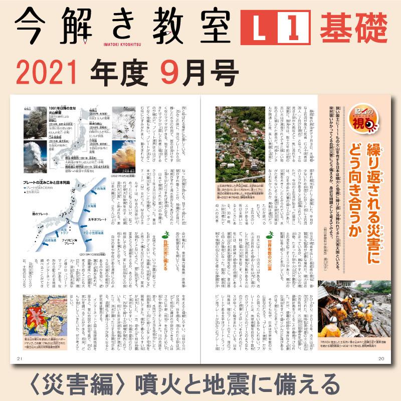 L1 2021年9月号「〈災害編〉噴火と地震に備える」 − 今解き教室2021年度L1基礎