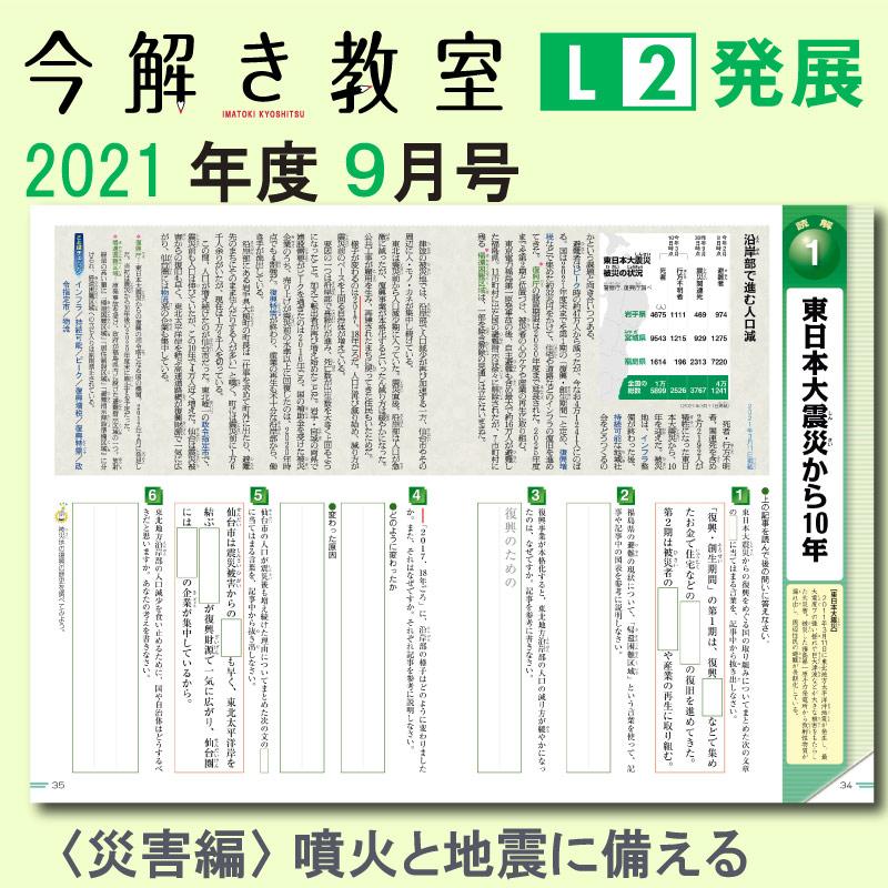 L2 2021年9月号「〈災害編〉噴火と地震に備える」 − 今解き教室2021年度L2発展