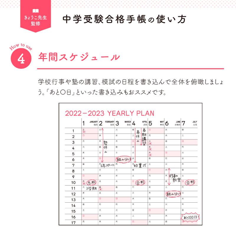 きょうこ先生監修 中学受験合格手帳2022