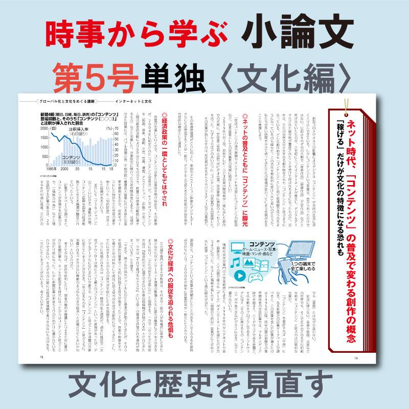 時事から学ぶ 小論文 添削指導付 第5号(2020年11月刊)