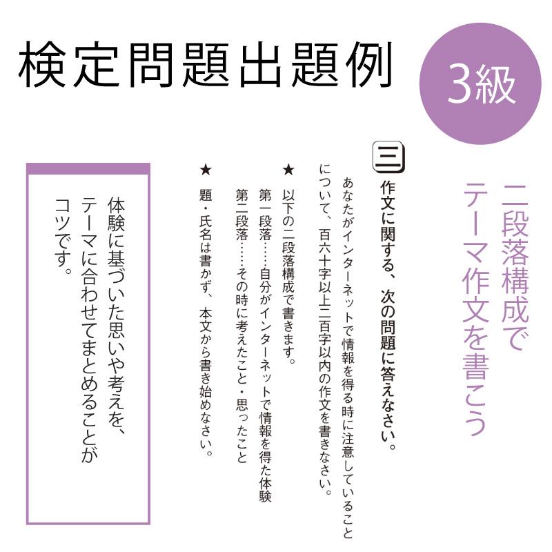 作・文・検 受検申込3級