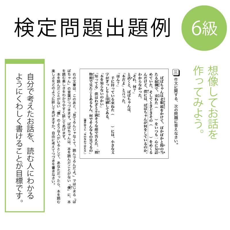 作・文・検 受検申込6級