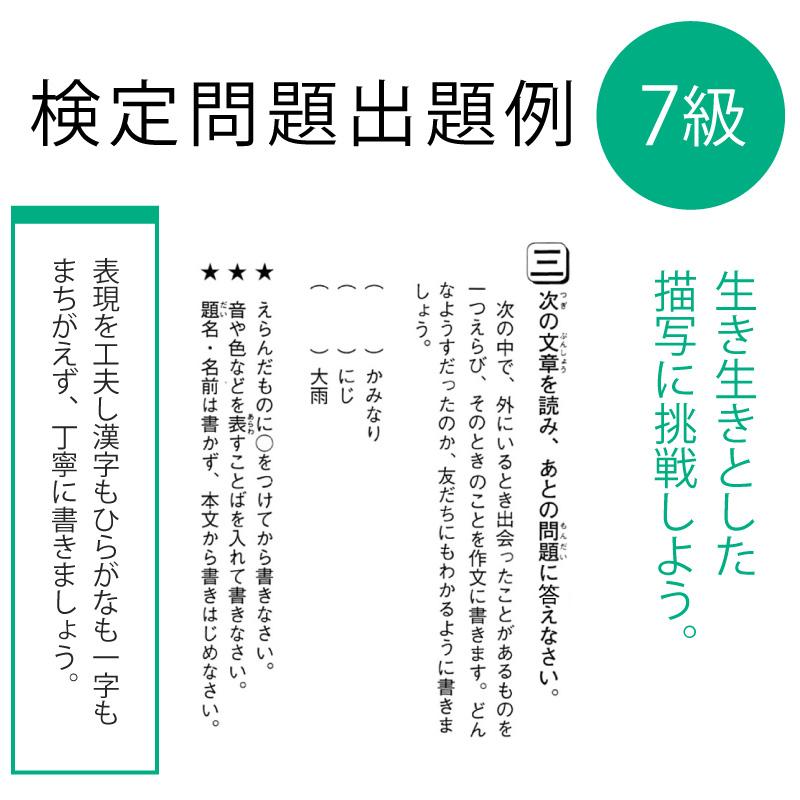 作・文・検 受検申込7級