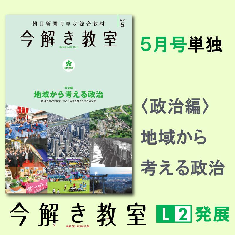 L2発展 2020年5月号「〈政治編〉地域から考える政治」