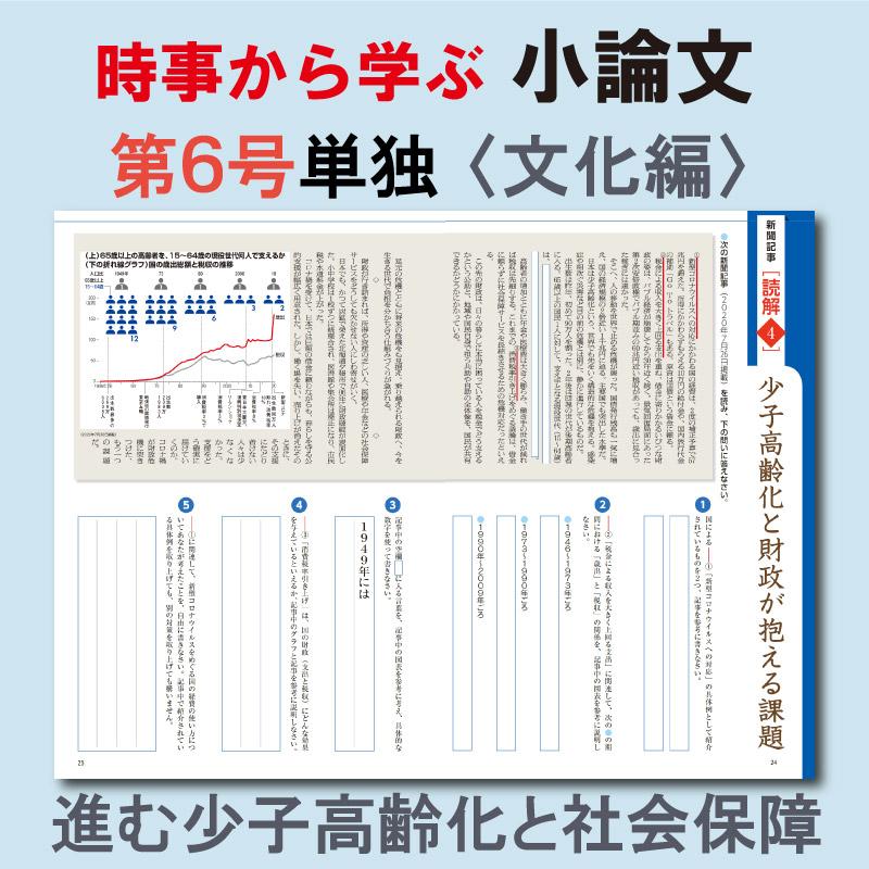 時事から学ぶ 小論文 添削指導付 第6号(2021年1月刊)