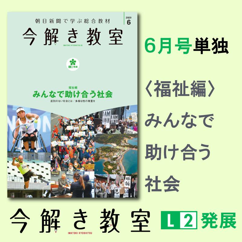 L2発展 2020年6月号「〈福祉編〉みんなで助け合う社会」