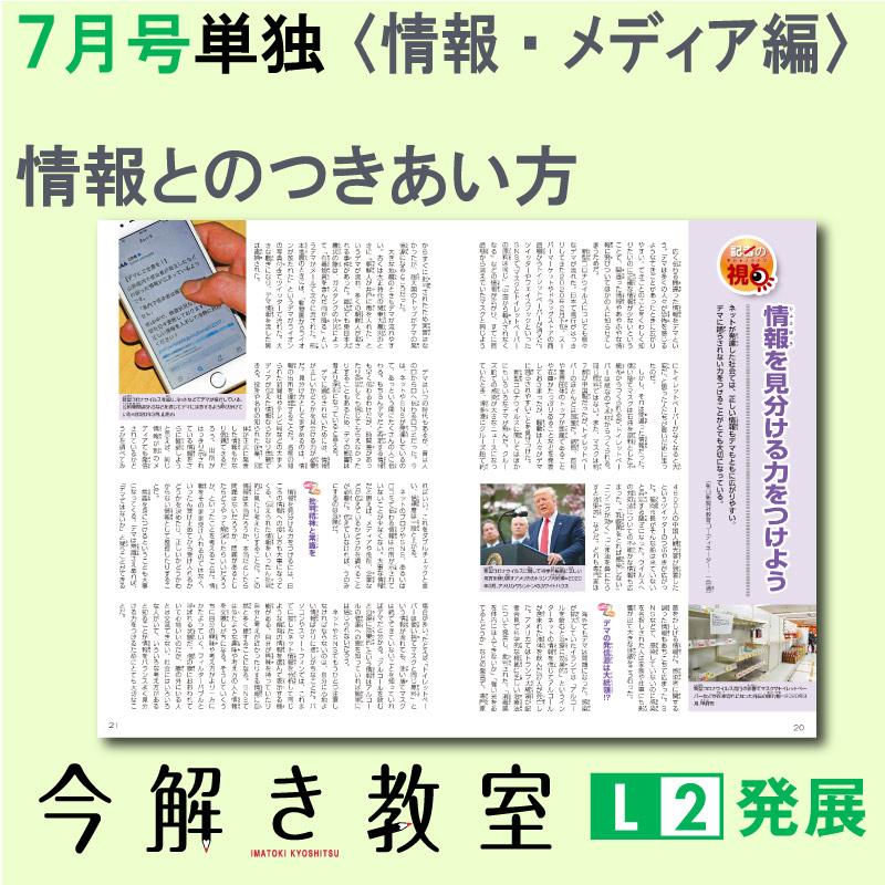 L2発展 2020年7月号「〈情報・メディア編〉情報とのつきあい方」