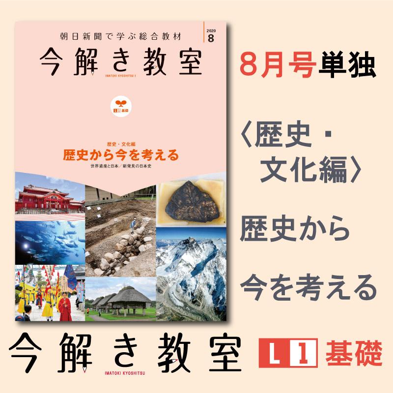 L1基礎 2020年8月号「〈歴史・文化編〉歴史から今を考える」