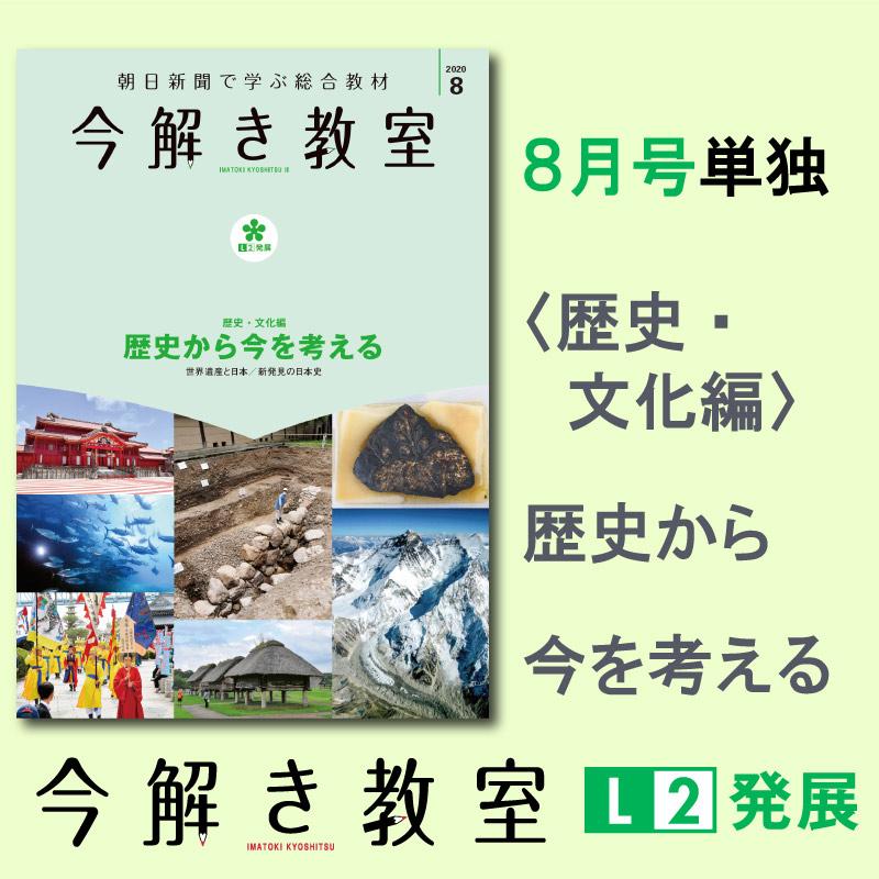 L2発展 2020年8月号「〈歴史・文化編〉歴史から今を考える」
