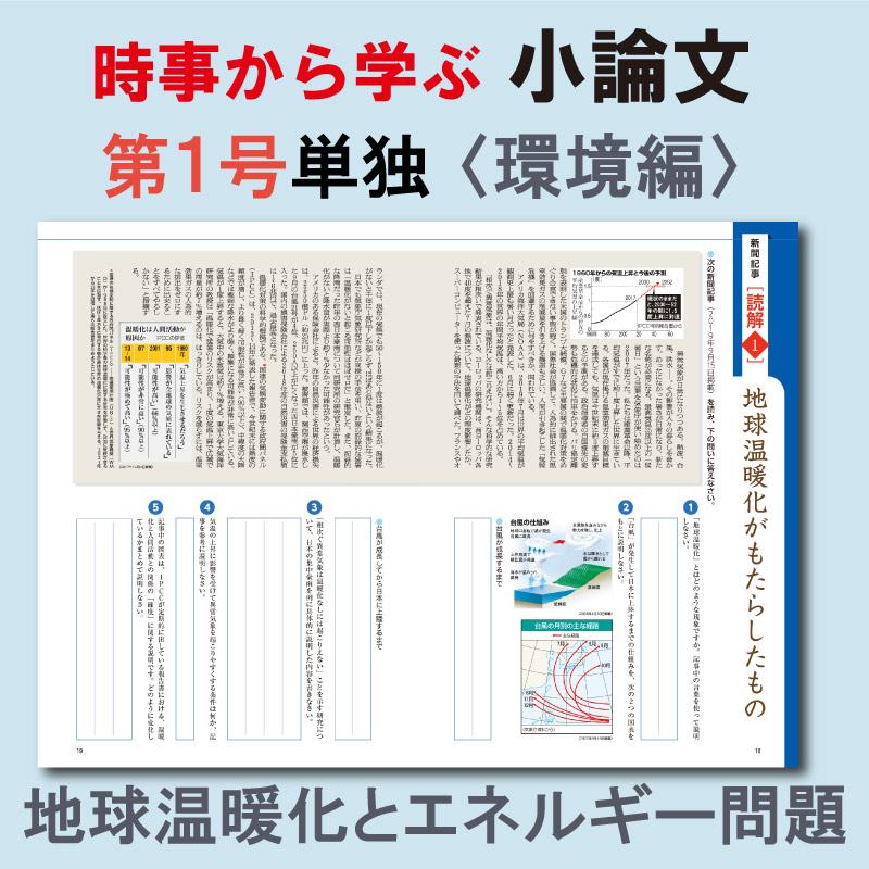 時事から学ぶ 小論文 添削指導付 第1号(2020年3月刊)