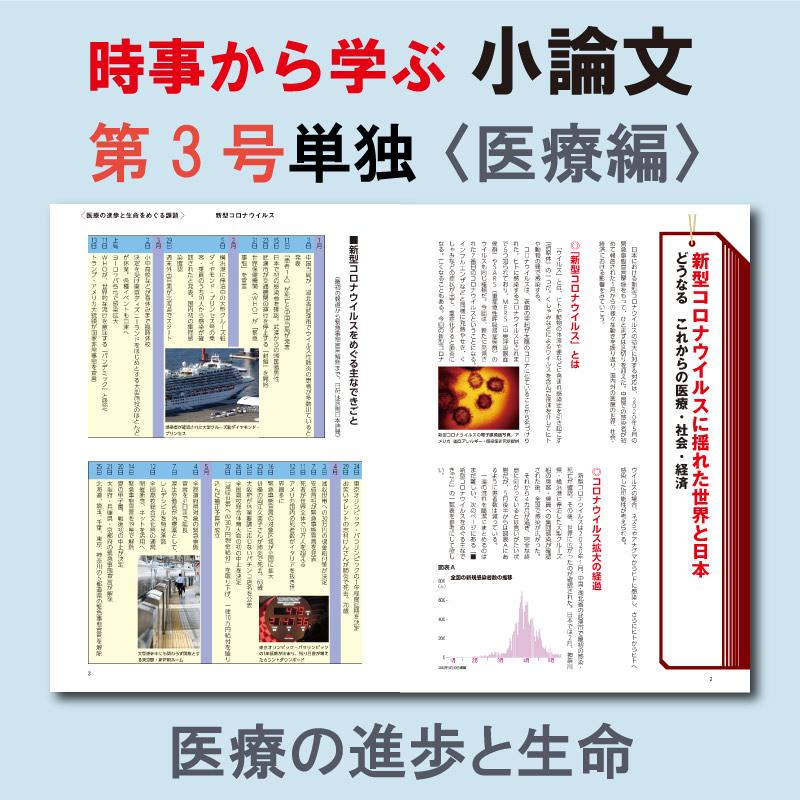 時事から学ぶ 小論文 添削指導付 第3号(2020年7月刊)