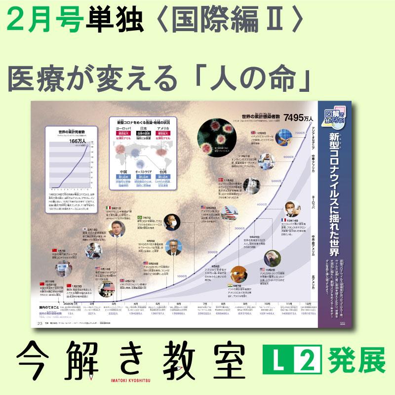 L2発展 2021年2月号「〈国際編�〉国際社会と日本」