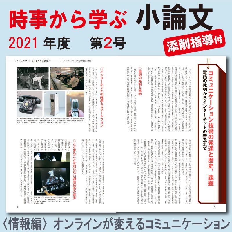 小論文 2021 第2号(2021年4月刊) − 時事から学ぶ 小論文 添削指導付 2021 第2号(2021年4月刊)