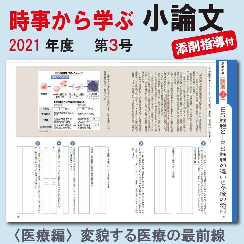 小論文 2021 第3号(2021年6月刊) − 時事から学ぶ 小論文 添削指導付 2021 第3号(2021年6月刊)