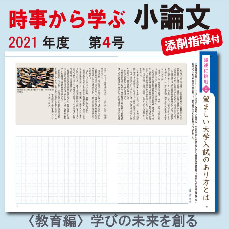 小論文 2021 第4号(2021年7月刊) − 時事から学ぶ 小論文 添削指導付 2021 第4号(2021年7月刊)