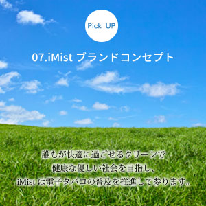 iMist ギガマスカットプラス 15ml 3本セット