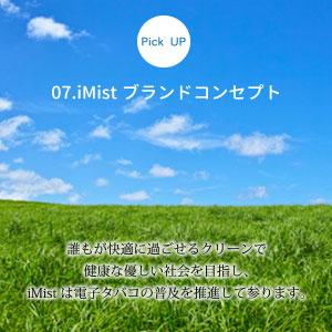 iMist オレンジライムスプラッシュ 15ml 3本セット