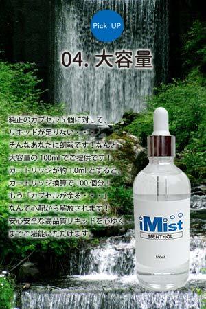 iMist プルームテックプラス専用 メンソール リキッド 100ml カートリッジ5個セット