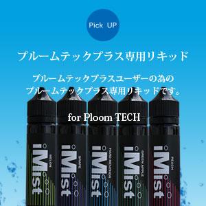 iMist プルームテックプラス専用 ハードメンソールリキッド 60ml