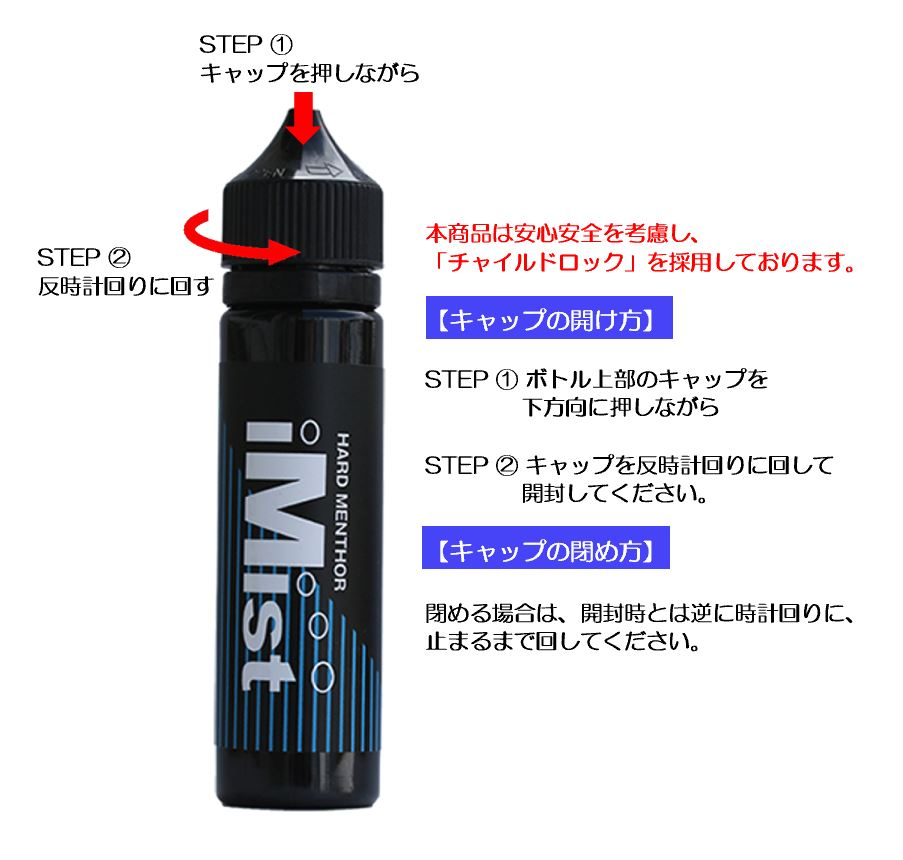 iMist プルームテックプラス専用 グレープ 60ml