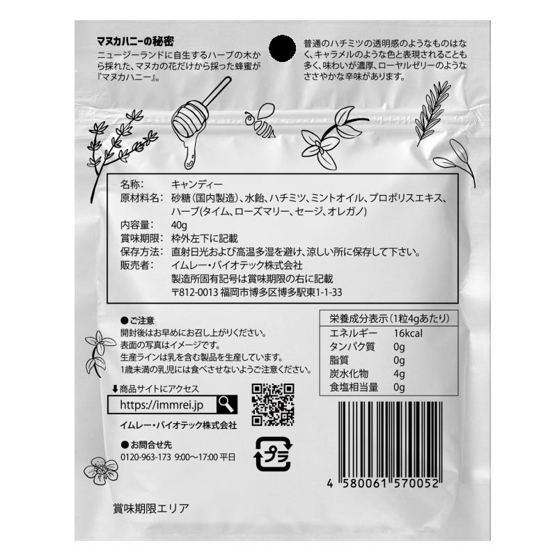 【通常購入】マヌカハニーのど飴 40g x 10粒