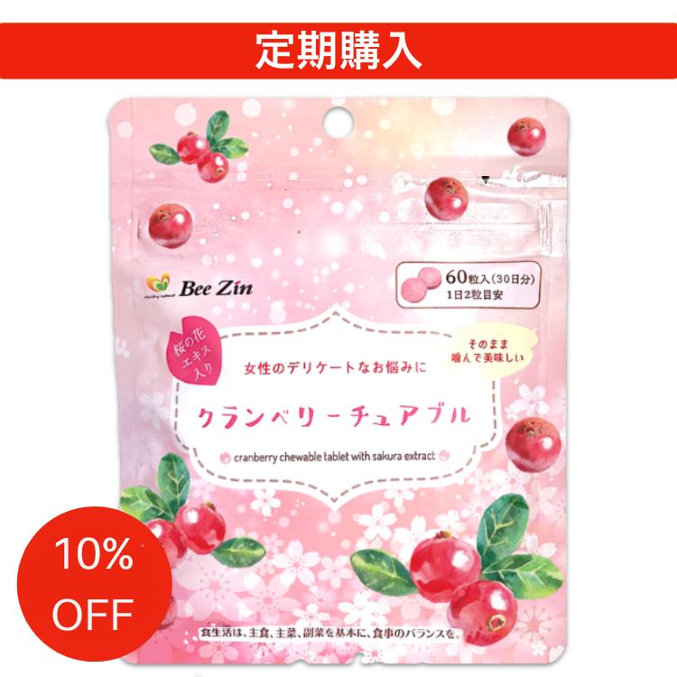【定期購入】クランベリーチュアブル 0.5g × 60粒