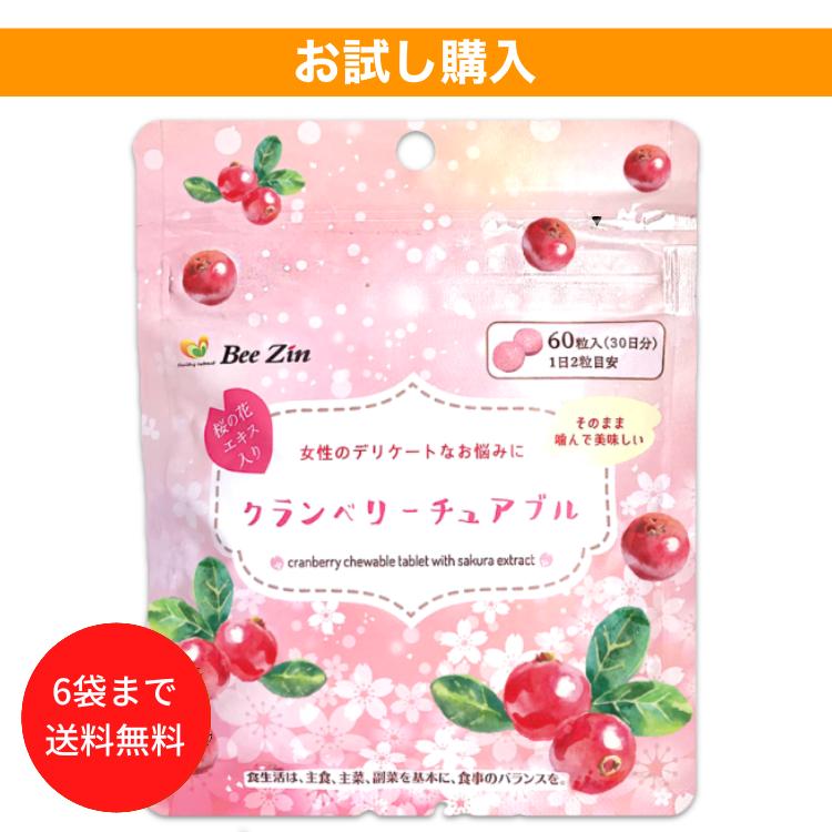 【お試し購入】クランベリーチュアブル 0.5g × 60粒